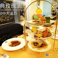 台中市美食 餐廳 咖啡、茶 歐式茶館 古典玫瑰園 (台中大遠百店) 照片