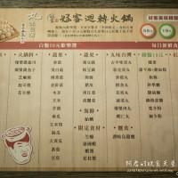 台北市美食 餐廳 火鍋 好客迴轉火鍋 照片