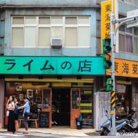 台北市美食 餐廳 飲料、甜品 東海萊姆園 照片