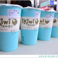 彰化縣美食 餐廳 飲料、甜品 飲料專賣店 ikiwi趣味果飲(員林靜修店) 照片