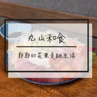 花蓮縣美食 餐廳 異國料理 日式料理 丸山和食 照片
