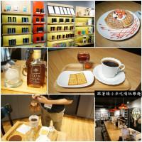 新竹市美食 餐廳 咖啡、茶 咖啡館 Hank coffee 漢克咖啡(西門店) 照片