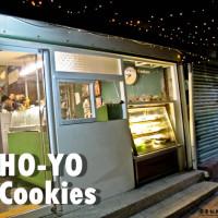 台南市美食 餐廳 烘焙 蛋糕西點 HO-YO Cookies 照片