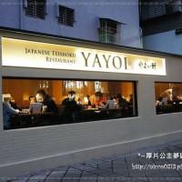 台北市美食 餐廳 異國料理 日式料理 YAYOI軒 彌生軒 (天母店) 照片