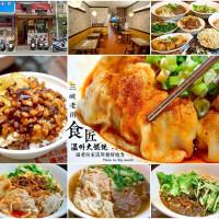 新北市美食 餐廳 中式料理 小吃 食匠溫州大餛飩 照片