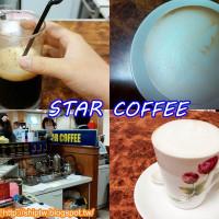 桃園市美食 餐廳 咖啡、茶 咖啡館 STAR COFFEE 照片