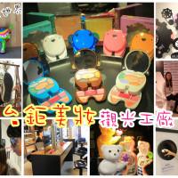 台南市休閒旅遊 景點 觀光工廠 TJCOS台鉅美妝觀光工廠 照片