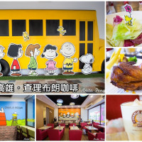 高雄市美食 餐廳 咖啡、茶 Charlie Brown Cafe 查理布朗咖啡 (高雄巨蛋店) 照片