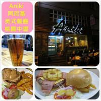 桃園市美食 餐廳 異國料理 美式料理 ANIKI阿尼基 照片