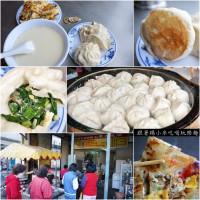 宜蘭縣美食 餐廳 中式料理 中式早餐、宵夜 山東大饅頭 照片