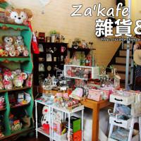 台中市美食 餐廳 咖啡、茶 咖啡、茶其他 Za'kafe雜貨茶屋 照片