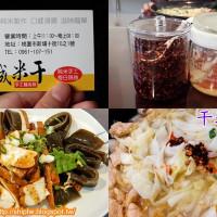 桃園市美食 餐廳 中式料理 小吃 干城米干 照片