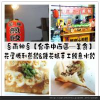 台南市美食 餐廳 中式料理 小吃 花屋勝利煎餃 照片