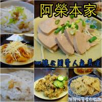 新北市美食 餐廳 中式料理 小吃 陳記米粉湯阿榮本家 照片