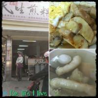 嘉義市美食 餐廳 中式料理 中式早餐、宵夜 民生煎粿 照片