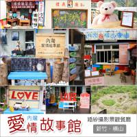 新竹縣美食 餐廳 異國料理 多國料理 內灣愛情故事館景觀餐廳DH婚紗拍攝基地 照片