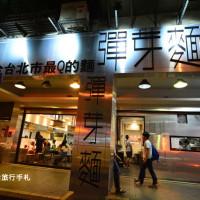 台北市美食 餐廳 中式料理 彈芽麵 照片