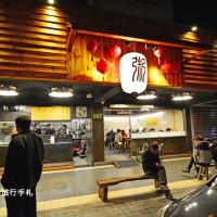 台北市美食 餐廳 中式料理 大直粥品 照片