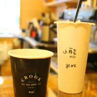 台南市美食 餐廳 飲料、甜品 飲料專賣店 Crook Classic 杯子社 照片