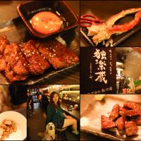 台北市美食 餐廳 餐廳燒烤 獨樂藏食事所 照片