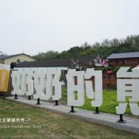 雲林縣休閒旅遊 景點 觀光工廠 奶奶的熊毛巾故事館 照片