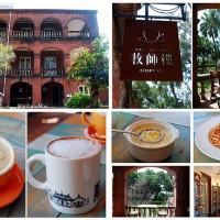 新北市美食 餐廳 咖啡、茶 咖啡館 牧師樓古蹟庭園咖啡 照片