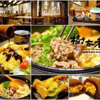 新北市美食 餐廳 異國料理 日式料理 樹太老日本定食專賣店 (板橋南雅店) 照片