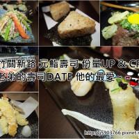 新竹市美食 餐廳 異國料理 日式料理 元鮨壽司 照片
