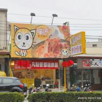 台中市美食 餐廳 異國料理 義式料理 喵匠義式麵坊 照片