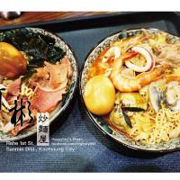 高雄市美食 餐廳 中式料理 小吃 阿彬炒麵屋 照片
