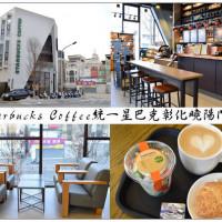 彰化縣美食 餐廳 咖啡、茶 咖啡、茶其他 星巴克咖啡 Starbucks Coffee (彰化曉陽店) 照片
