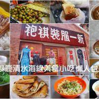 台中市美食 餐廳 中式料理 小吃 福人街陽春麵 照片