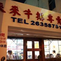 台中市美食 餐廳 餐廳燒烤 鐵板燒 來來牛排專賣店 照片