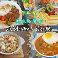 台中市美食 餐廳 咖啡、茶 咖啡館 AShare Cafe 照片