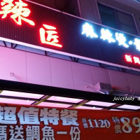 新竹縣美食 餐廳 火鍋 麻辣鍋 辣匠麻辣鍋(新興店) 照片