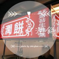 台北市美食 餐廳 中式料理 小吃 幸福村潤餅 照片
