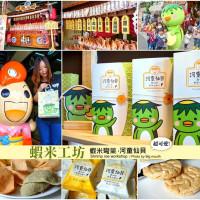 台南市休閒旅遊 購物娛樂 購物娛樂其他 蝦米工坊 照片