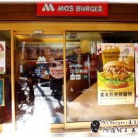 新北市美食 餐廳 速食 漢堡、炸雞速食店 MOS BURGER (頂溪店) 照片