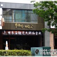 台南市美食 餐廳 烘焙 麵包坊 曹師傅麵包坊 照片
