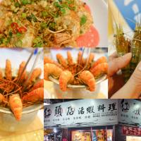 新竹市美食 餐廳 中式料理 紅頭店紅蝦料理 照片