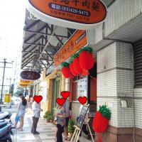 桃園市美食 餐廳 中式料理 麵食點心 香港站牛肉麵(九和立大分店) 照片