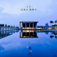 台北市休閒旅遊 景點 古蹟寺廟 法鼓山農禪寺 照片