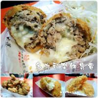 台中市美食 攤販 異國小吃 多力可樂餅 照片