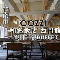 台南市美食 餐廳 異國料理 義式料理 和逸Cozzi KITCHEN (台南西門館) 照片