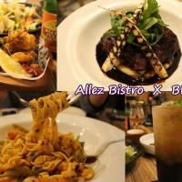 台北市美食 餐廳 異國料理 多國料理 ALLEZ BiSTRO 來!酒館 照片