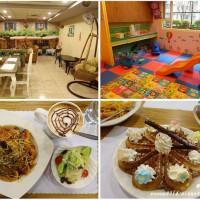 新北市美食 餐廳 異國料理 義式料理 快樂屋親子餐廳 照片