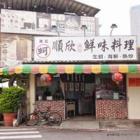 台中市美食 餐廳 中式料理 熱炒、快炒 順欣鮮味料理 照片