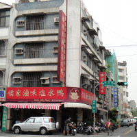 屏東縣美食 餐廳 中式料理 小吃 侯家滷味塩水鴨 照片