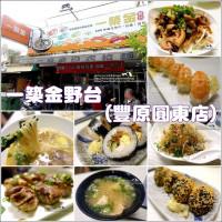 台中市美食 餐廳 異國料理 日式料理 一築金野台(豐原圓東店) 照片