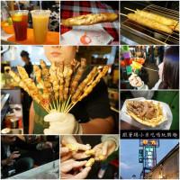 新北市美食 餐廳 中式料理 輔大花園夜市 照片